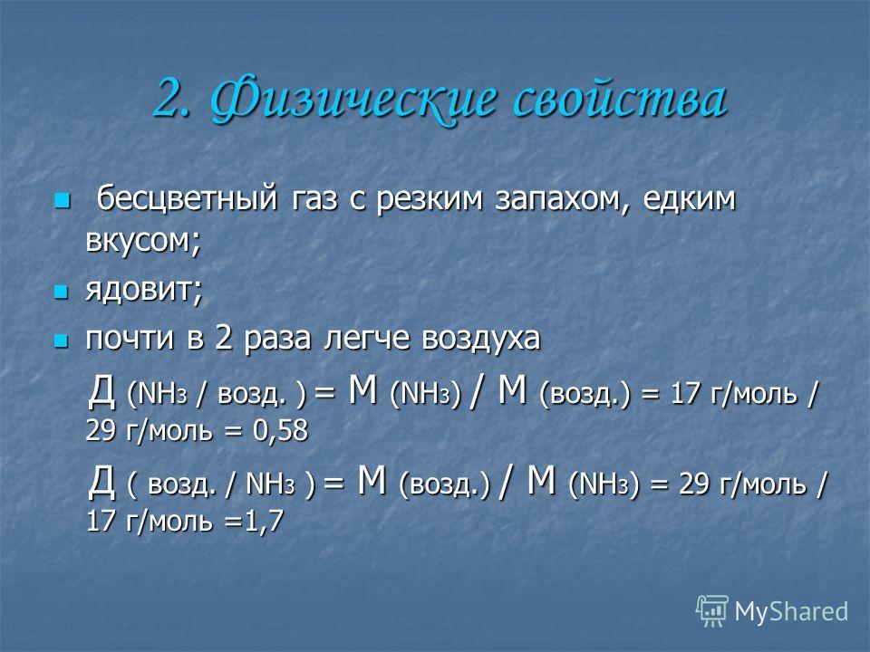 2. Физические свойства бесцветный газ с резким запахом, едким вкусом; бесцветный газ с резким запахом, едким вкусом; ядовит; ядовит; почти в 2 раза легче воздуха почти в 2 раза легче воздуха Д (NH 3 / возд. ) = М (NH 3 ) / М (возд.) = 17 г/моль / 29