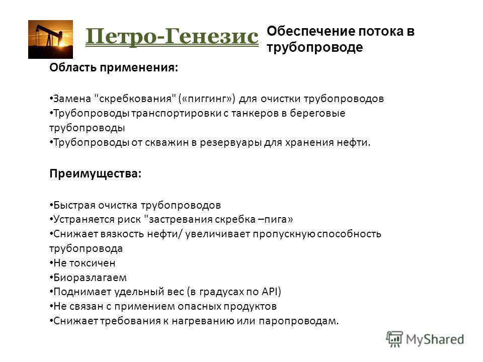 Петро-Генезис Обеспечение потока в трубопроводе Область применения: Замена