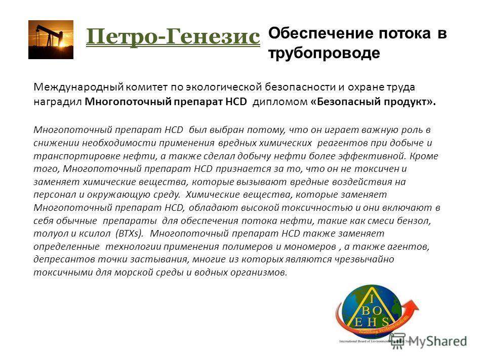 Петро-Генезис Обеспечение потока в трубопроводе Международный комитет по экологической безопасности и охране труда наградил Многопоточный препарат HCD дипломом «Безопасный продукт». Многопоточный препарат HCD был выбран потому, что он играет важную р