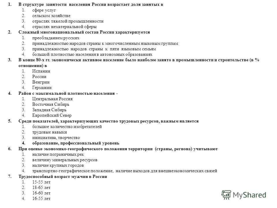 1. В структуре занятости населения России возрастает доля занятых в 1. сфере услуг 2. сельском хозяйстве 3. отраслях тяжелой промышленности 4. отраслях нематериальной сферы 2. Сложный многонациональный состав России характеризуется 1. преобладанием р