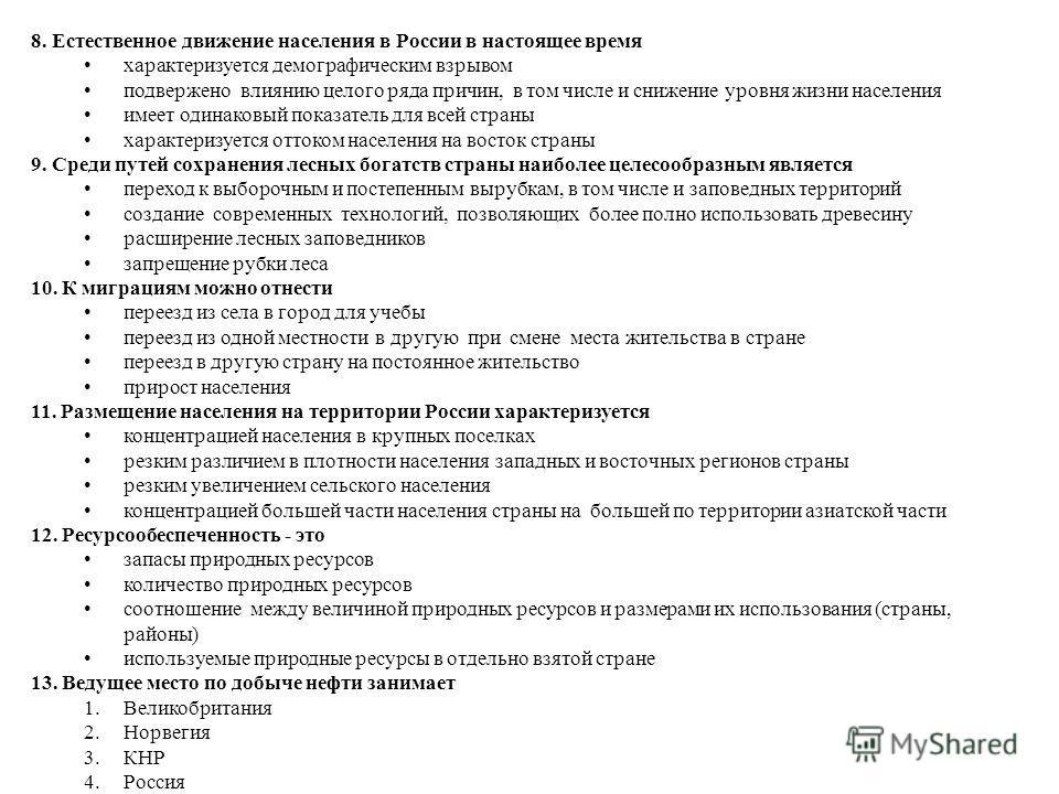 8. Естественное движение населения в России в настоящее время характеризуется демографическим взрывом подвержено влиянию целого ряда причин, в том числе и снижение уровня жизни населения имеет одинаковый показатель для всей страны характеризуется отт