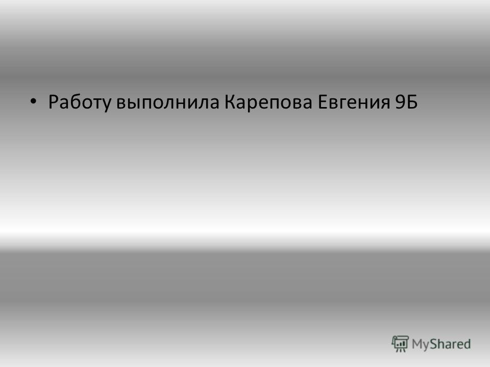 Работу выполнила Карепова Евгения 9Б
