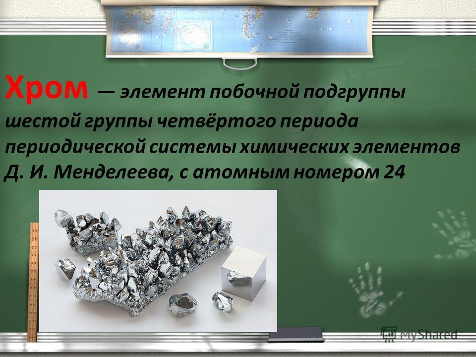 Картинки по запросу химические элемент хром