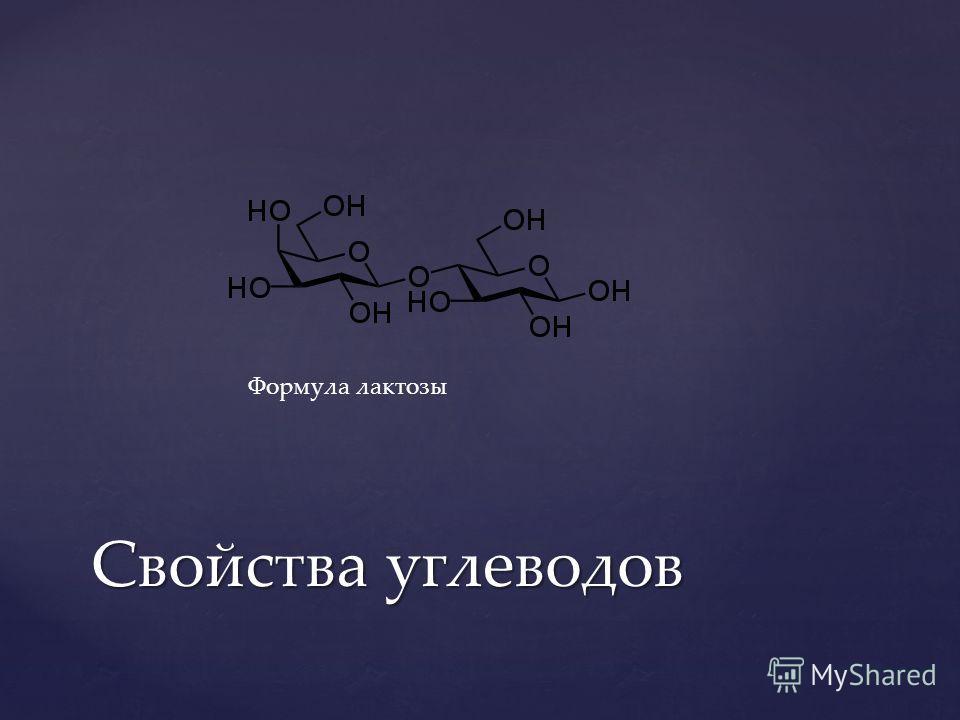 Свойства углеводов Формула лактозы