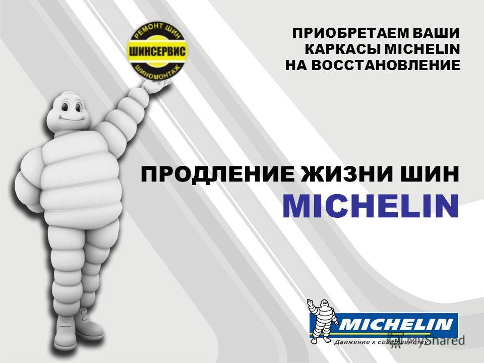 ПРИОБРЕТАЕМ ВАШИ КАРКАСЫ MICHELIN НА ВОССТАНОВЛЕНИЕ ПРОДЛЕНИЕ ЖИЗНИ ШИН MICHELIN
