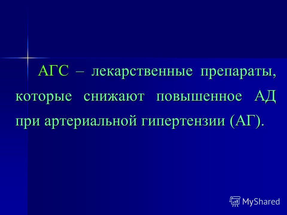 АГС – лекарственные препараты, которые снижают повышенное АД при артериальной гипертензии (АГ).