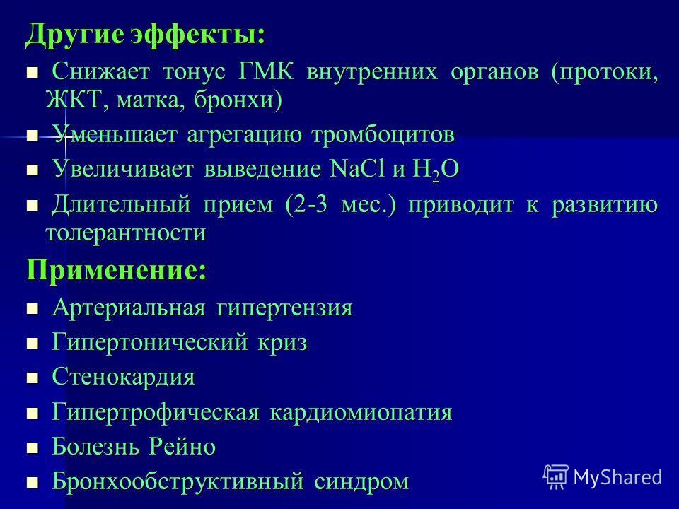 Другие эффекты: Снижает тонус ГМК внутренних органов (протоки, ЖКТ, матка, бронхи) Снижает тонус ГМК внутренних органов (протоки, ЖКТ, матка, бронхи) Уменьшает агрегацию тромбоцитов Уменьшает агрегацию тромбоцитов Увеличивает выведение NaCl и Н 2 О У