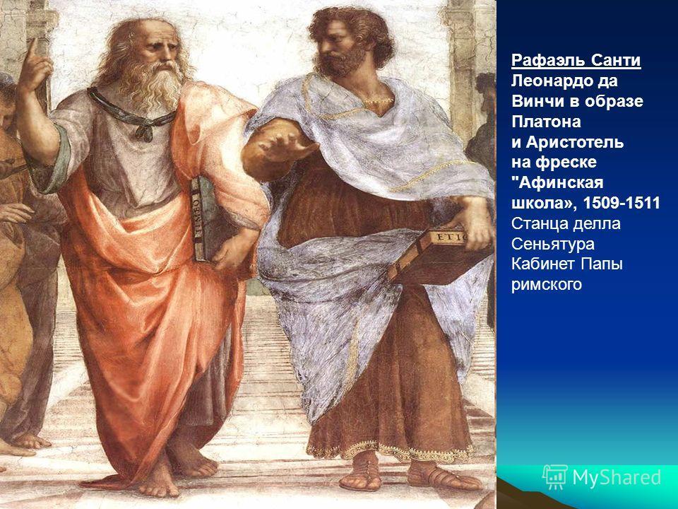 Рафаэль Санти Леонардо да Винчи в образе Платона и Аристотель на фреске Афинская школа», 1509-1511 Станца делла Сеньятура Кабинет Папы римского
