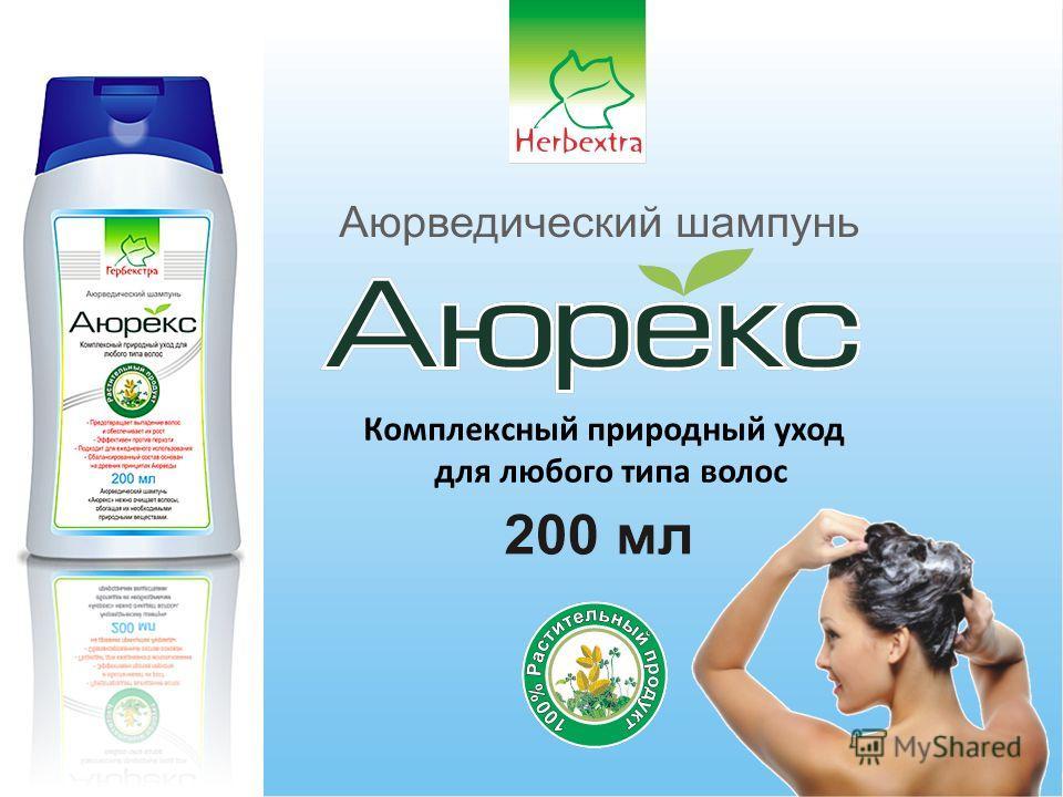 Комплексный природный уход для любого типа волос