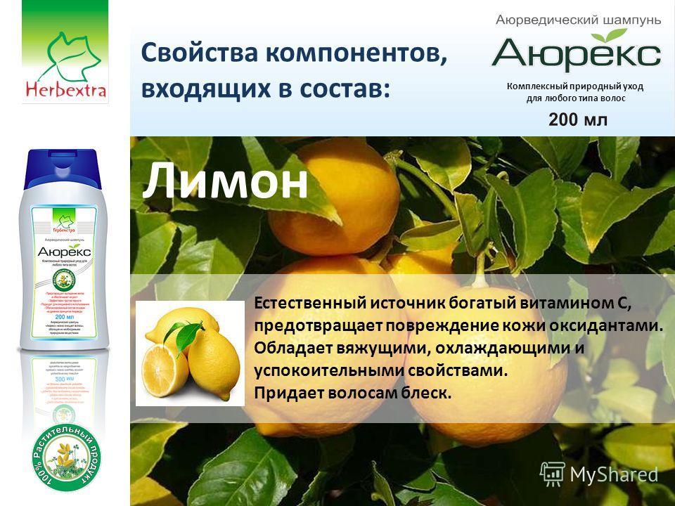 Комплексный природный уход для любого типа волос Свойства компонентов, входящих в состав: Лимон Естественный источник богатый витамином C, предотвращает повреждение кожи оксидантами. Обладает вяжущими, охлаждающими и успокоительными свойствами. Прида