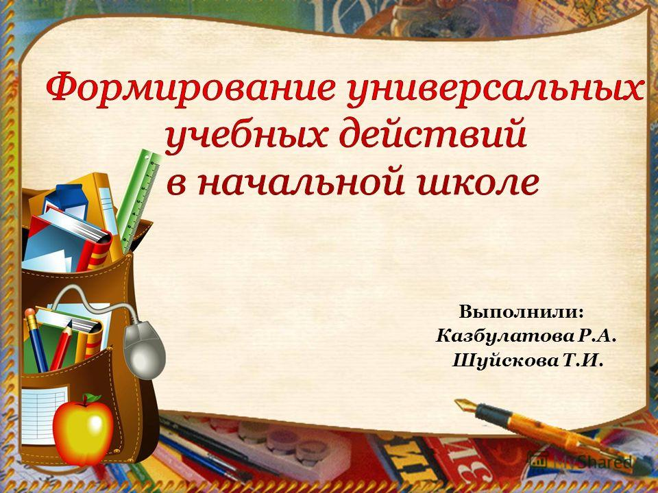 Выполнили: Казбулатова Р.А. Шуйскова Т.И.