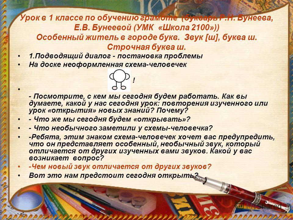 (букварь Р.Н. Бунеева, Е