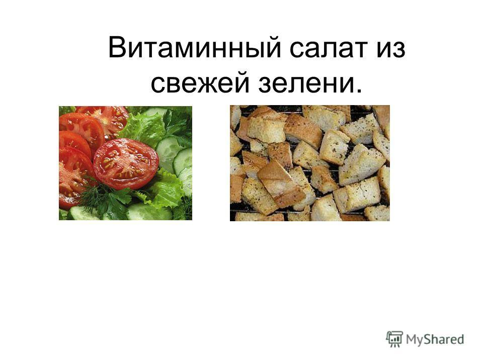 Витаминный салат из свежей зелени.