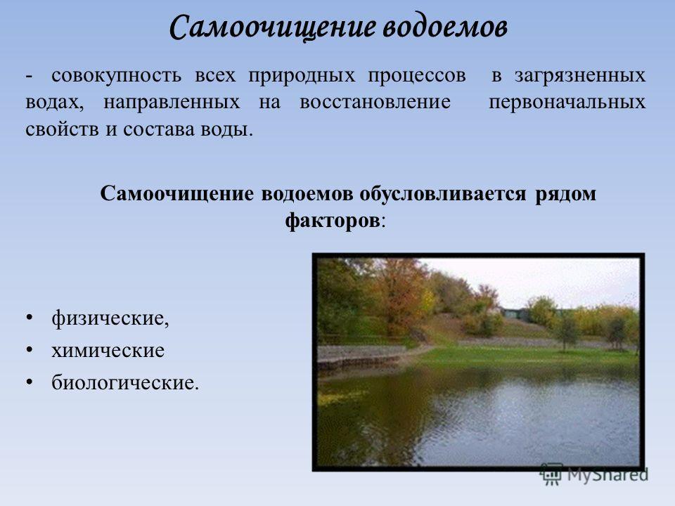 Процессы, вызванные крупными водохранилищами