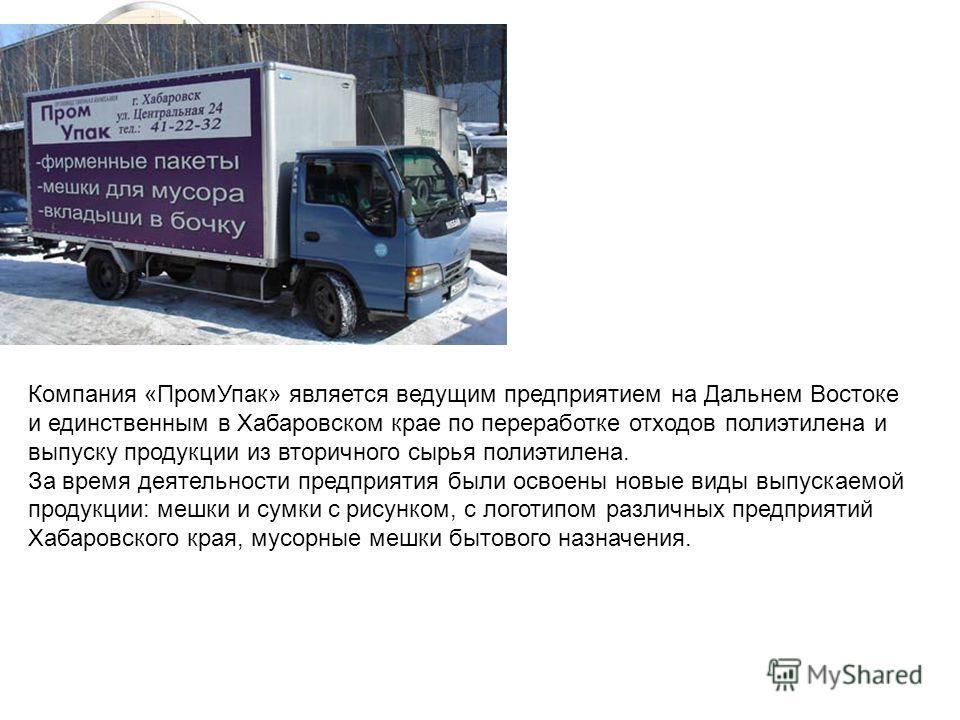 Компания «Пром Упак» является ведущим предприятием на Дальнем Востоке и единственным в Хабаровском крае по переработке отходов полиэтилена и выпуску продукции из вторичного сырья полиэтилена. За время деятельности предприятия были освоены новые виды
