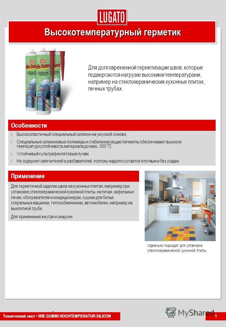 Company Presentation Nr. 0 PG-NH 1/2011 Высокотемпературный герметик Для долговременной герметизации швов, которые подвергаются нагрузке высокими температурами, например на стеклокерамических кухонных плитах, печных трубах. Идеально подходит для уста