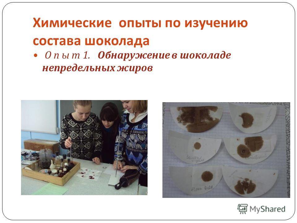 Химические опыты по изучению состава шоколада О п ы т 1. Обнаружение в шоколаде непредельных жиров