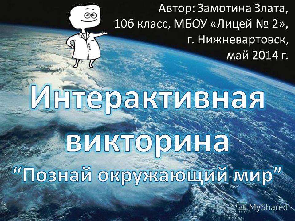 Автор: Замотина Злата, 10 б класс, МБОУ «Лицей 2», г. Нижневартовск, май 2014 г.