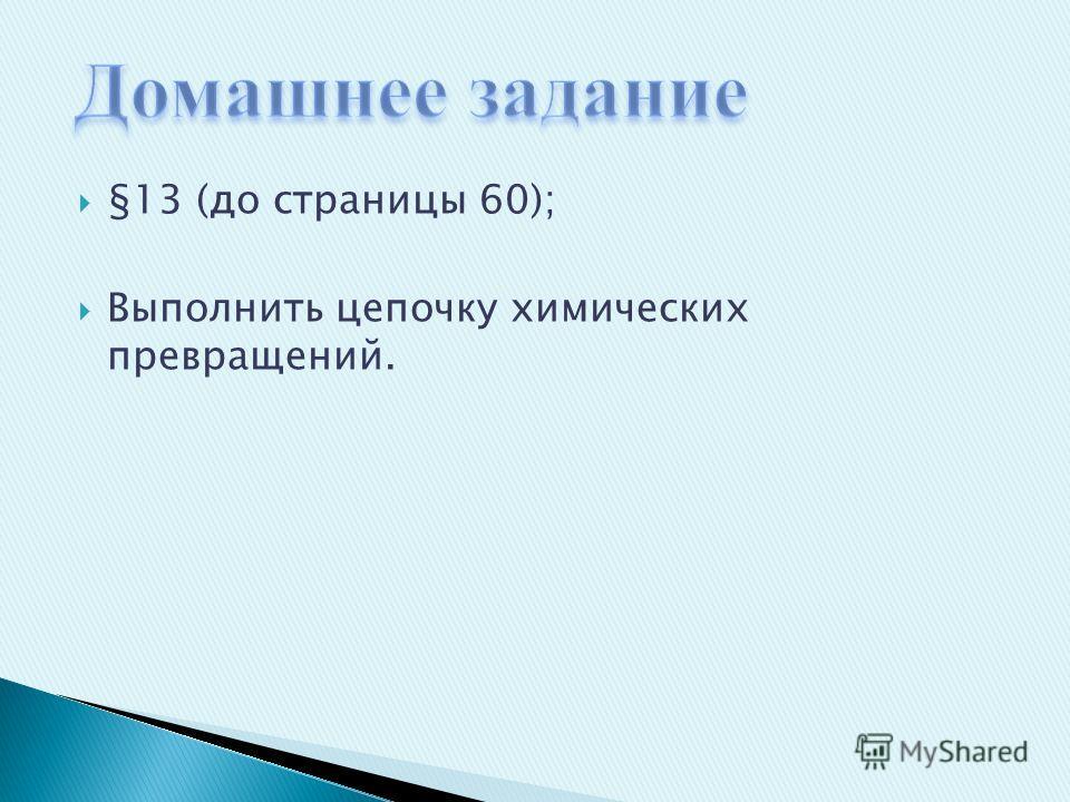 §13 (до страницы 60); Выполнить цепочку химических превращений.