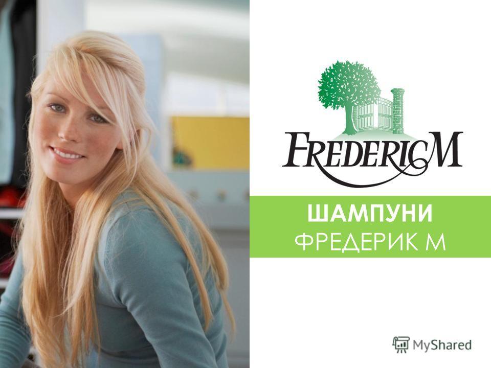 ШАМПУНИ ФРЕДЕРИК М