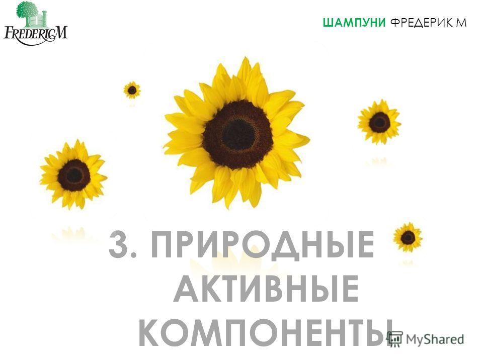 ШАМПУНИ ФРЕДЕРИК M 3. ПРИРОДНЫЕ АКТИВНЫЕ КОМПОНЕНТЫ