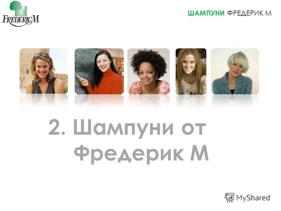 ШАМПУНИ ФРЕДЕРИК M 2. Шампуни от Фредерик М