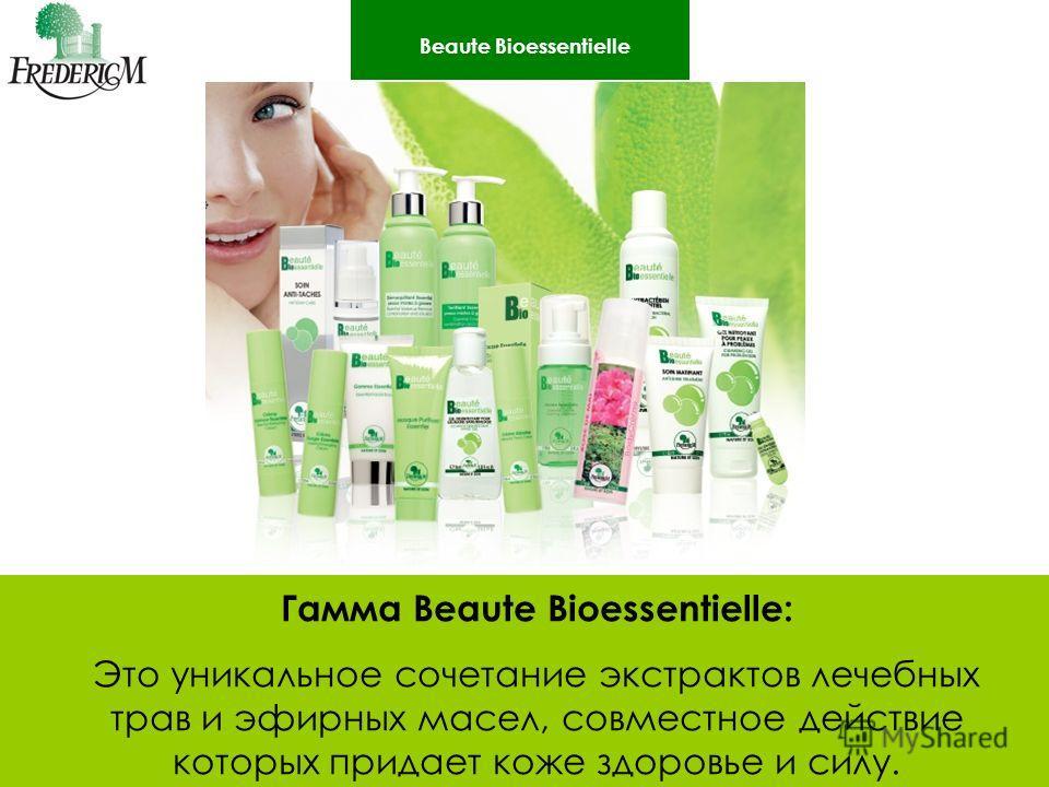 Beaute Bioessentielle Гамма Beaute Bioessentielle: Это уникальное сочетание экстрактов лечебных трав и эфирных масел, совместное действие которых придает коже здоровье и силу.