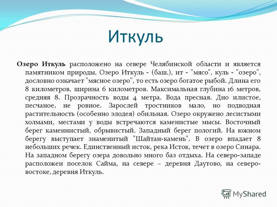 Иткуль Озеро Иткуль расположено на севере Челябинской области и является памятником природы. Озеро Иткуль - (баш.), ит -