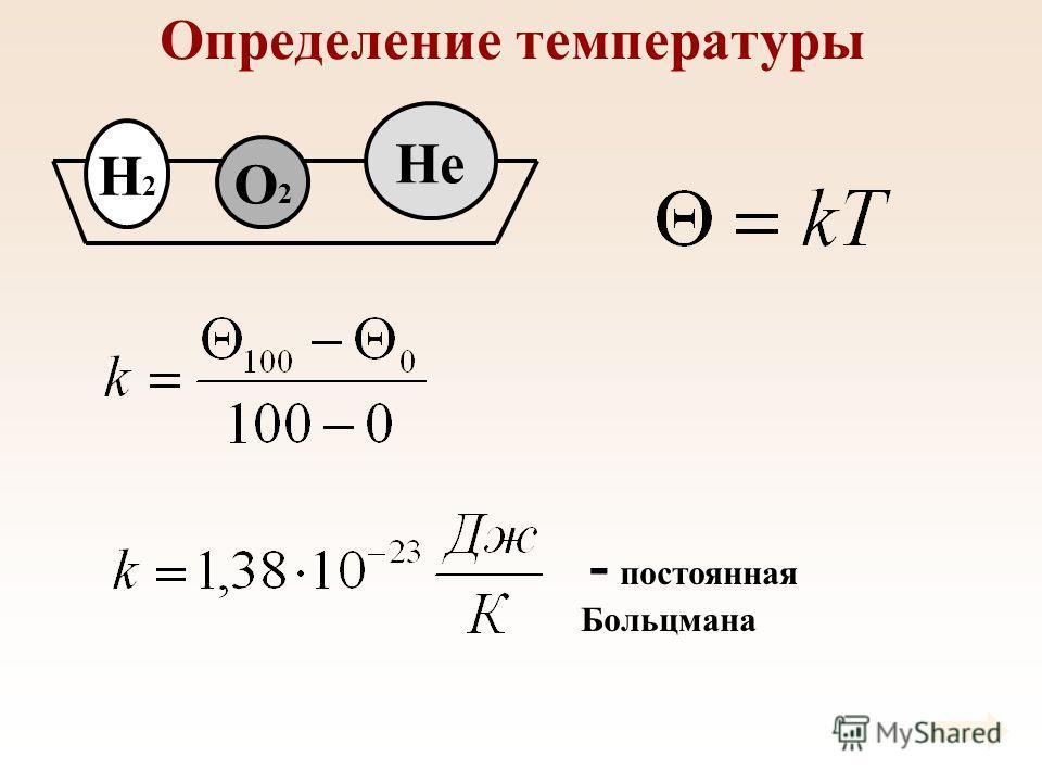 Определение температуры H2H2 O2O2 He - постоянная Больцмана