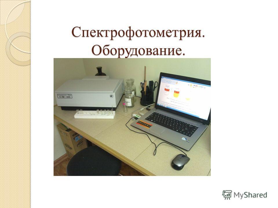Спектрофотометрия. Оборудование.