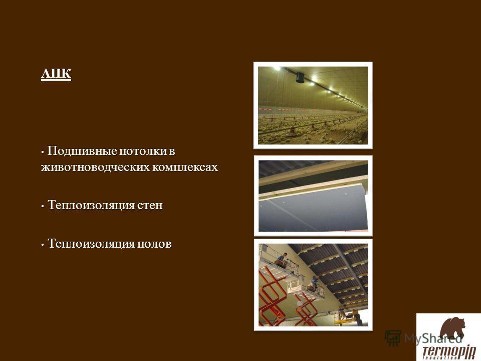 АПК Подшивные потолки в животноводческих комплексах Подшивные потолки в животноводческих комплексах Теплоизоляция стен Теплоизоляция стен Теплоизоляция полов Теплоизоляция полов