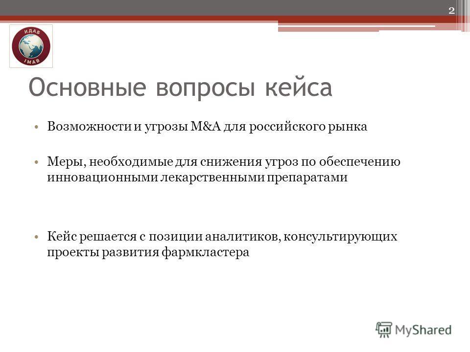 Основные вопросы кейса Возможности и угрозы M&A для российского рынка Меры, необходимые для снижения угроз по обеспечению инновационными лекарственными препаратами Кейс решается с позиции аналитиков, консультирующих проекты развития фарм кластера 2