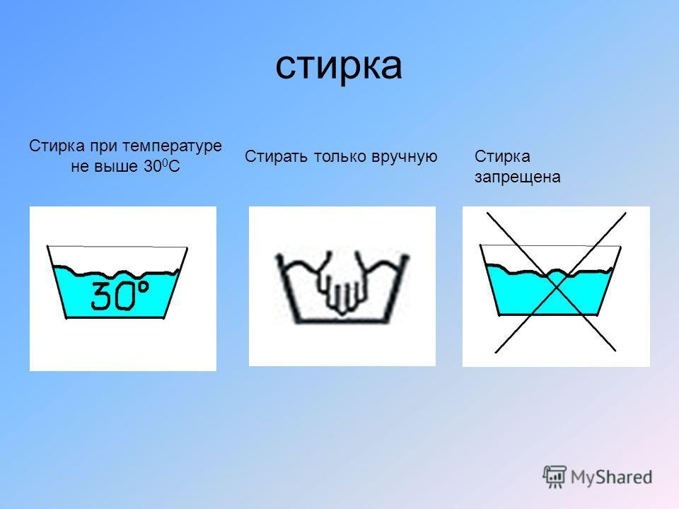 стирка Стирка при температуре не выше 30 0 С Стирка запрещена Стирать только вручную