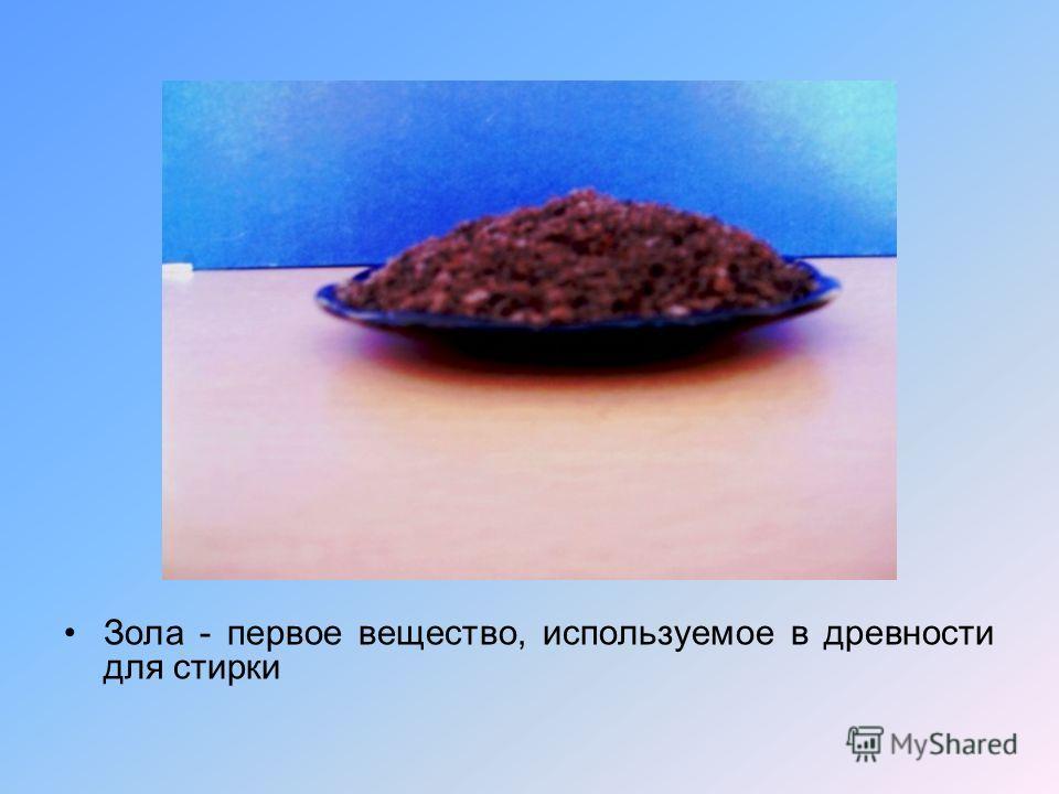 Зола - первое вещество, используемое в древности для стирки