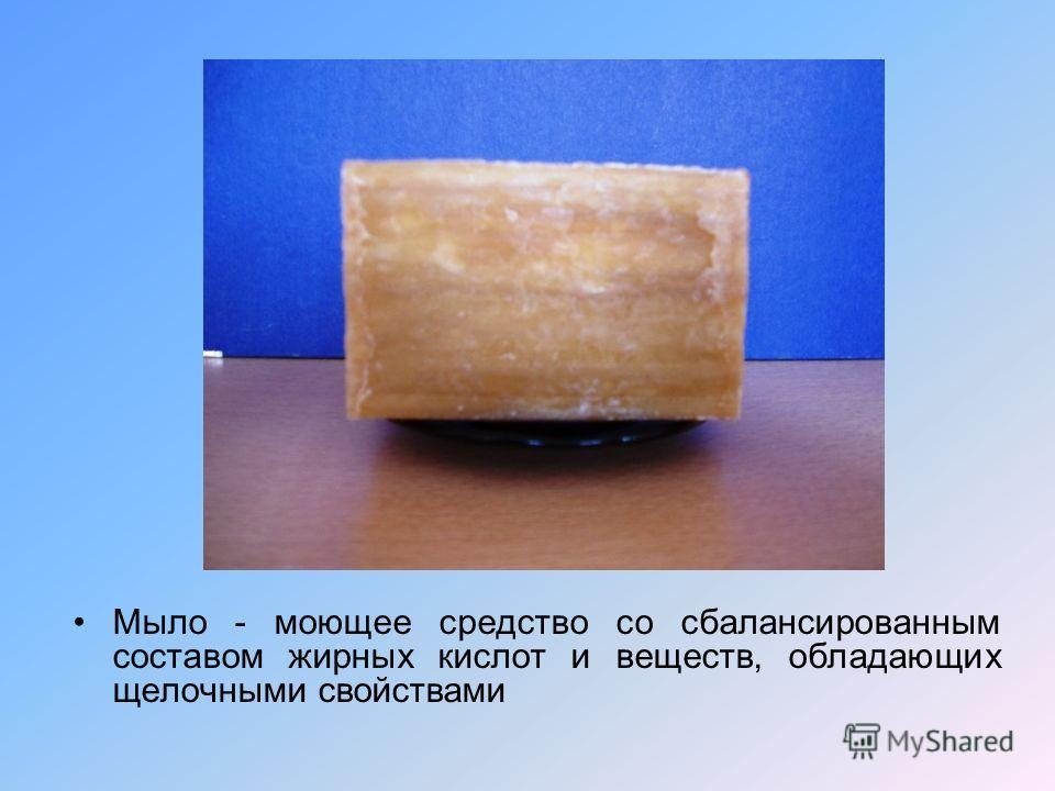 Мыло - моющее средство со сбалансированным составом жирных кислот и веществ, обладающих щелочными свойствами