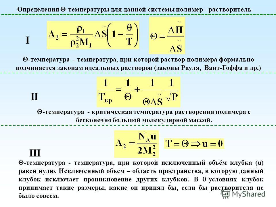 Определения -температуры для данной системы полимер - растворитель I II III -температура - температура, при которой раствор полимера формально подчиняется законам идеальных растворов (законы Рауля, Вант-Гоффа и др.) -температура - критическая темпера