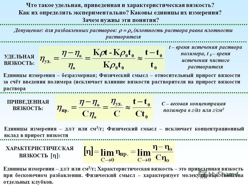Что такое удельная, приведенная и характеристическая вязкость? Как их определить экспериментально? Каковы единицы их измерения? Зачем нужны эти понятия? УДЕЛЬНАЯ ВЯЗКОСТЬ: Допущение: для разбавленных растворов: o (плотность раствора равна плотности р