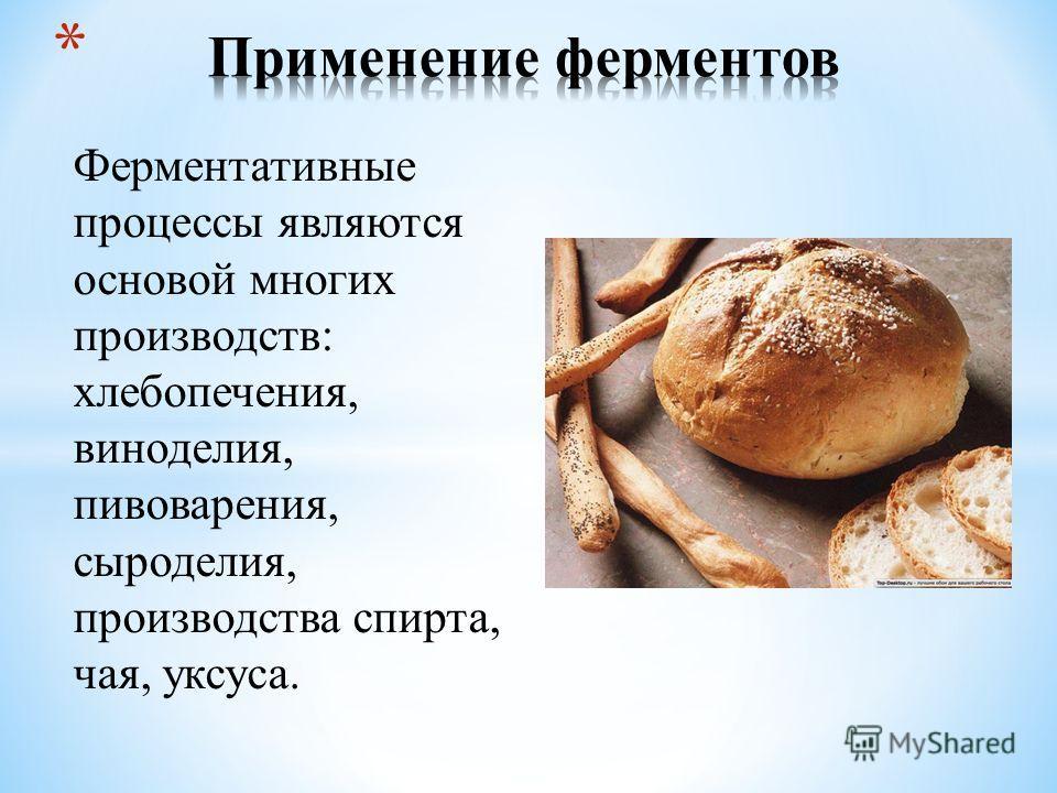 Ферментативные процессы являются основой многих производств: хлебопечения, виноделия, пивоварения, сыроделия, производства спирта, чая, уксуса.