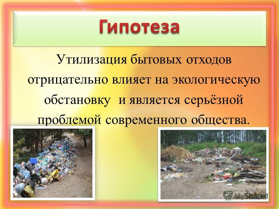 Утилизация бытовых отходов отрицательно влияет на экологическую обстановку и является серьёзной проблемой современного общества.