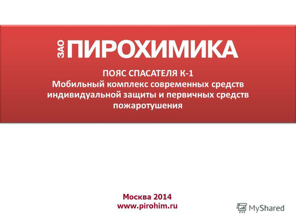Москва 2014 www.pirohim.ru ПОЯС СПАСАТЕЛЯ К-1 Мобильный комплекс современных средств индивидуальной защиты и первичных средств пожаротушения