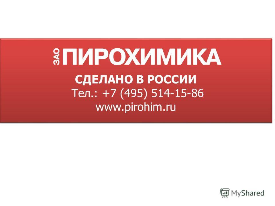СДЕЛАНО В РОССИИ Тел.: +7 (495) 514-15-86 www.pirohim.ru СДЕЛАНО В РОССИИ Тел.: +7 (495) 514-15-86 www.pirohim.ru