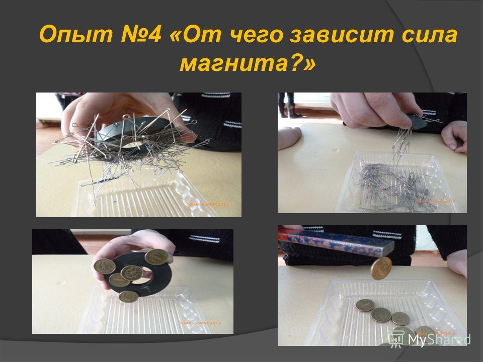 Опыт 4 «От чего зависит сила магнита?»