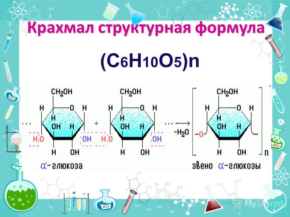 Крахмал структурная формула (C 6 H 10 O 5 )n