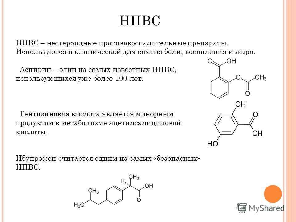 НПВС – нестероидные противовоспалительные препараты. Используются в клинической для снятия боли, воспаления и жара. Аспирин – один из самых известных НПВС, использующихся уже более 100 лет. Гентизиновая кислота является минорным продуктом в метаболиз