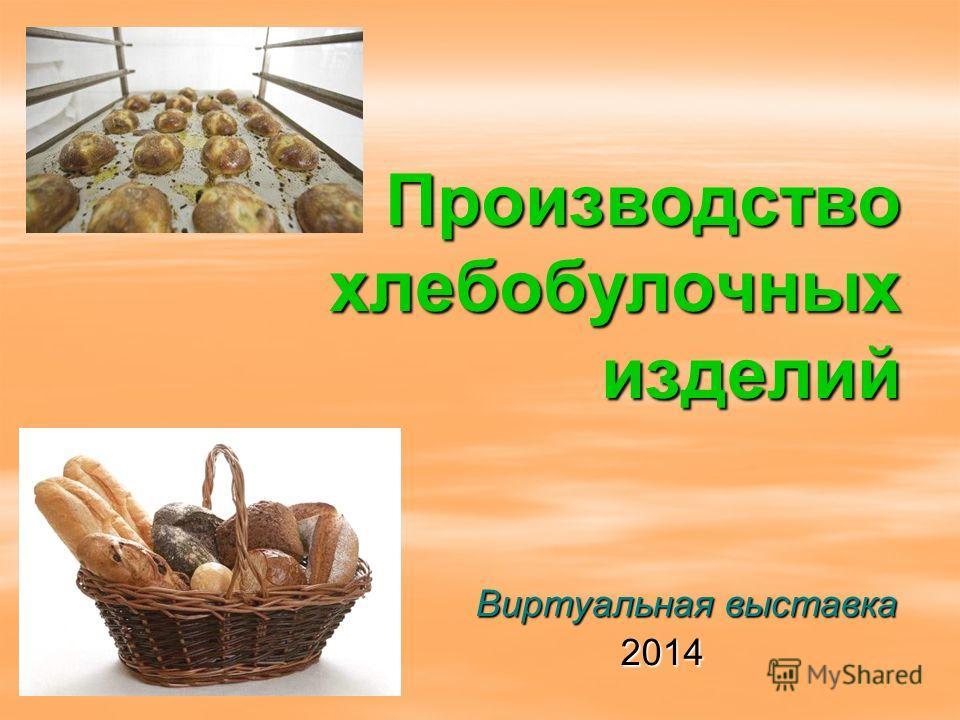 Производство хлебобулочных изделий Виртуальная выставка Виртуальная выставка 2014 2014
