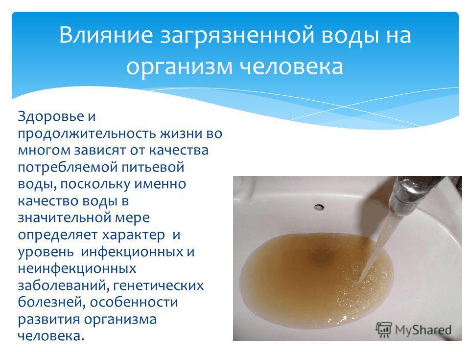 Здоровье и продолжительность жизни во многом зависят от качества потребляемой питьевой воды, поскольку именно качество воды в значительной мере определяет характер и уровень инфекционных и неинфекционных заболеваний, генетических болезней, особенност