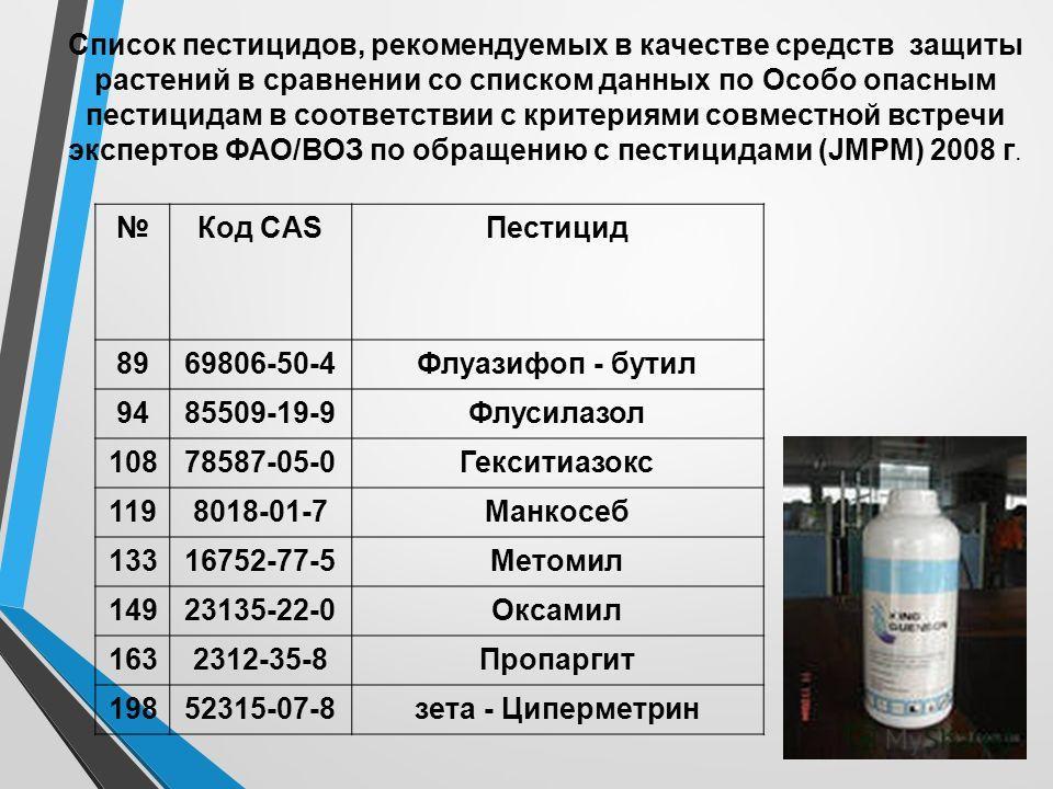 Список пестицидов, рекомендуемых в качестве средств защиты растений в сравнении со списком данных по Особо опасным пестицидам в соответствии с критериями совместной встречи экспертов ФАО/ВОЗ по обращению с пестицидами (JMPM) 2008 г. Код CASПестицид 8
