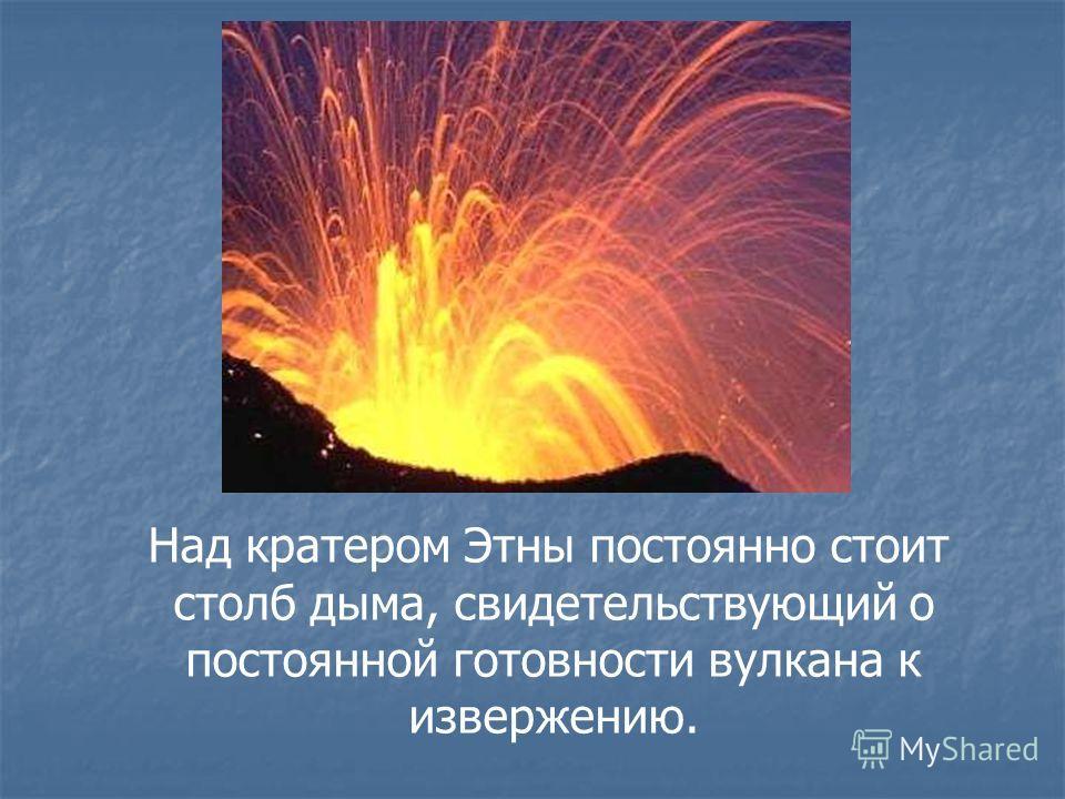 Над кратером Этны постоянно стоит столб дыма, свидетельствующий о постоянной готовности вулкана к извержению.