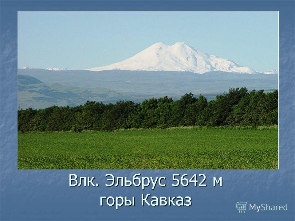 Влк. Эльбрус 5642 м горы Кавказ