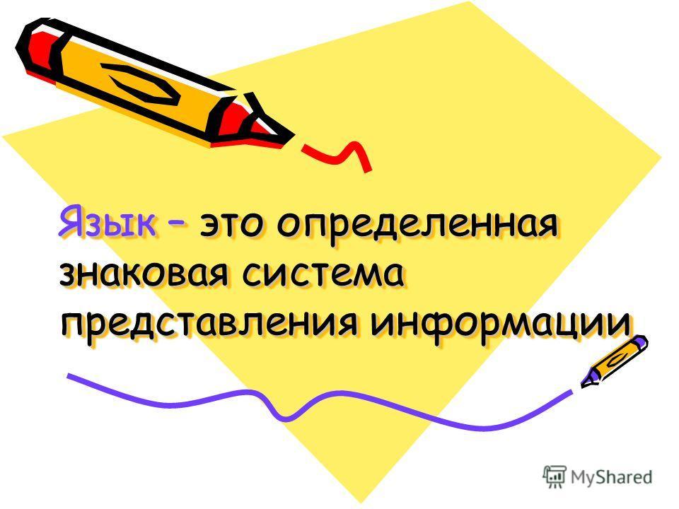Язык – это определенная знаковая система представления информации